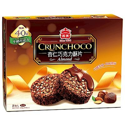義美杏仁巧克力酥片(牛奶巧克力)280g