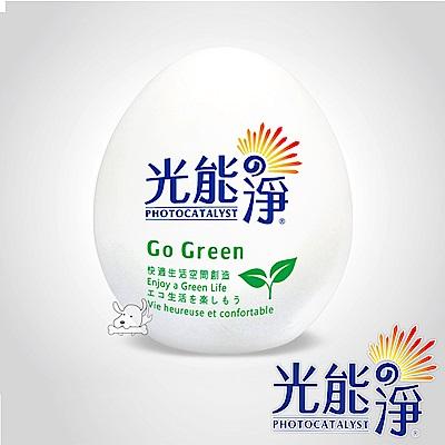 PHOTOCATLYST 光能淨 光觸媒空氣淨化蛋 L號