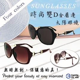 MIT時尚雙D金屬邊 太陽眼鏡