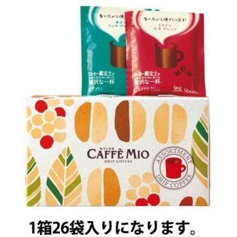 アウトレットドリップコーヒー片岡物産 カフェミオ アソートパック 1箱(26袋入)