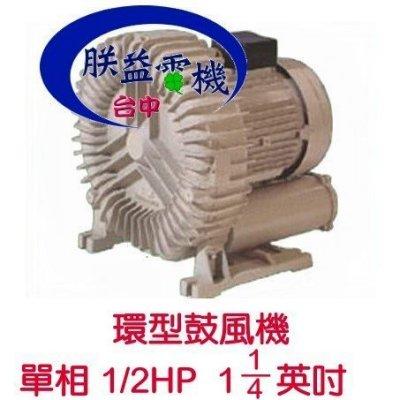 『朕益批發』單相 1/2HP 1 1/4英吋 高壓鼓風機 環型鼓風機 高壓送風機 雙管風車 魚池氧氣機 養殖場專用