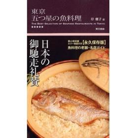 東京五つ星の魚料理