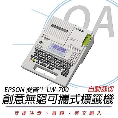 EPSON LW-700 可攜式商用入門標籤機 標籤印表機