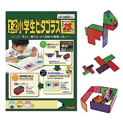 日本People-低年級益智磁性積木(小學1、2年級)(STEAM教育玩具)