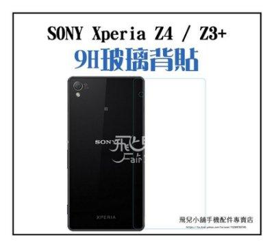 【妃凡】SONY Xperia Z3+ (Z4) 背貼 背面玻璃保護貼 高透光 亮面 保護膜 螢幕貼