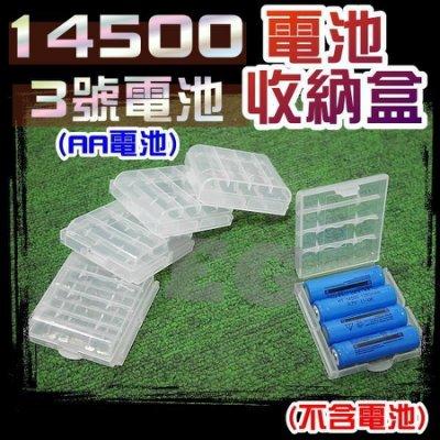 G2A67 3號電池收納盒 14500電池收納盒 3號電池盒 專用收納盒 保存盒 保護盒 置放盒 14500 鋰電池