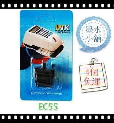 含稅(墨水小舖) 3個免運 Marathon CH-101/Needtek EC-55/KOJI CH-168支票機墨球