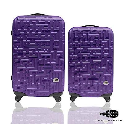 Just Beetle 迷宮系列經典兩件組24吋20吋 輕硬殼旅行箱行李箱-葡萄紫