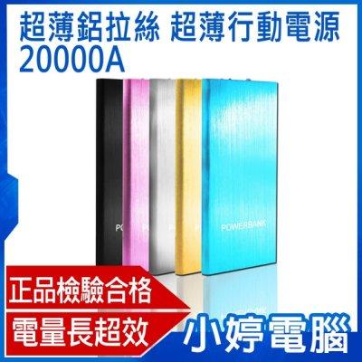 【小婷電腦*行動電源】通過BSMI認證 超薄鋁拉絲 20000A 鋰聚合物 LED顯示 雙USB輸出 移動電源