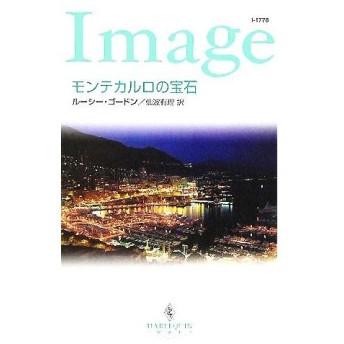 モンテカルロの宝石 ハーレクイン・イマージュ/ルーシー・ゴードン(著者),仙波有理(訳者)