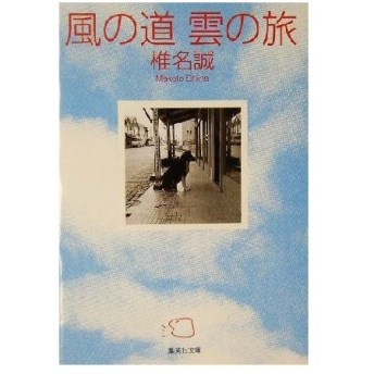 風の道 雲の旅 集英社文庫/椎名誠(著者)