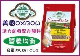 &米寶寵舖$ 美國OXBOW活力幼兔配方飼料5LB(2.27kg) 幼兔 兔子飼料