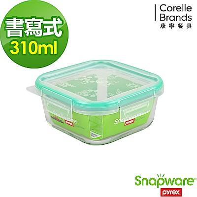 Snapware康寧密扣  Eco  Clean耐熱玻璃保鮮盒-正方型 310ml