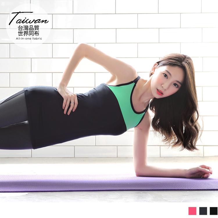 台灣品質.世界同布~撞色吸濕排汗內罩杯設計內衣.3色