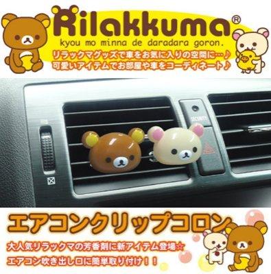 權世界@汽車用品 日本進口 Rilakkuma 懶懶熊 拉拉熊可愛頭型冷氣出風口夾式芳香劑 RK-81-兩種味道選擇