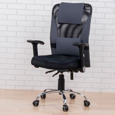 道格升降扶手3D護腰多功能鐵腳PU輪辦公椅/電腦椅(4色)