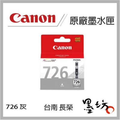 【墨坊資訊-台南市】CANON  CLI 726灰色 原廠墨水匣(MG6270/MG6170)