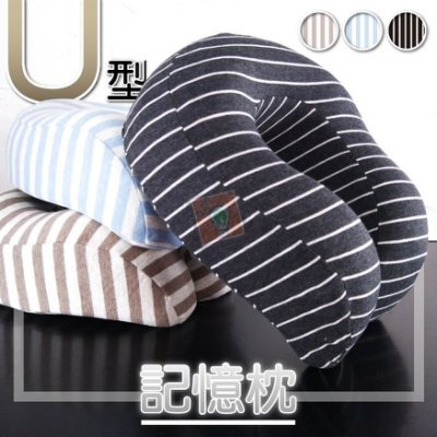 ORG《SD1333》加厚加高更舒適!條紋款 透氣 慢回彈 記憶枕 記憶海綿 U型枕 U形枕 車枕 頭枕 午休枕 靠枕
