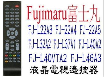 全新富士丸Fujimaru液晶電視遙控器FJ-L22A3 22A4 22A5 L32A2 L37A1 L40A2 427