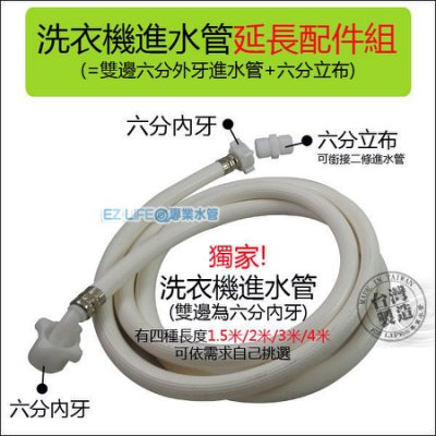【EZ LIFE@專業水管】 獨家!洗衣機進水管延長組1.5米! 解決進水管不夠長 (編號XW1)