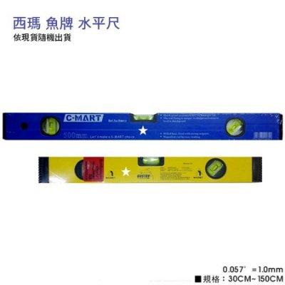 "C-MART 西瑪 魚牌 水平尺(附磁) 12"" 30公分 水平儀"