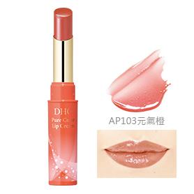 純欖潤色護唇膏 SPF13 PA+ (元氣橙)