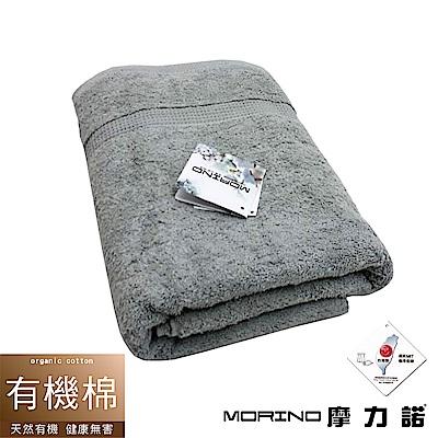 MIT 有機棉歐系緞條浴巾/海灘巾-鐵灰 MORINO摩力諾