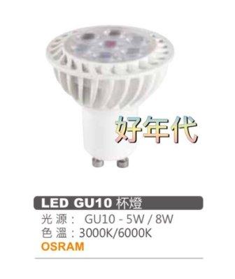好年代~LED杯燈 GU10 5W 燈泡 杯燈 免安定器 小崁燈燈泡 杯燈燈泡 白光 黃光 全電壓