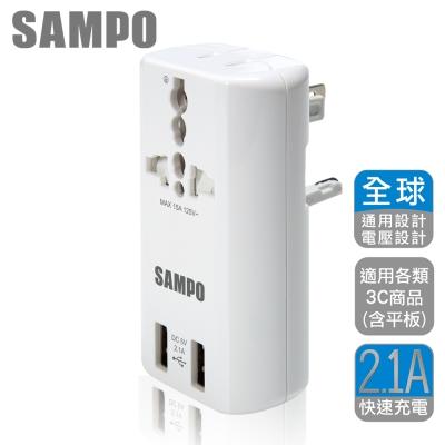 SAMPO 聲寶 雙USB萬國充電器轉接頭-白色  EP-U141AU2[快]