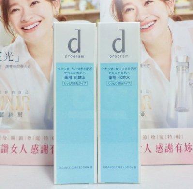 【伊伊小舖】SHISEIDO 資生堂 敏感話題均衡化粧水W 125ml (濕潤型) 單瓶特賣840元/購買2瓶免運