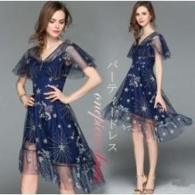 結婚式ドレス ドレス 星柄 刺繍フォーマル Aライン 体型カバー 袖あり 二次会 謝恩会 同窓会 ゲストドレス 人気 パーティードレス フォー