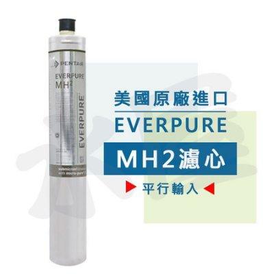 【水屋 ~ 附發票】美國原裝進口 everpure- MH / MH2 濾芯(本產品為平行輸入)