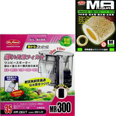 《Mr.Aqua》外掛式薄型過濾器300+生物科技陶瓷環 1L/M號