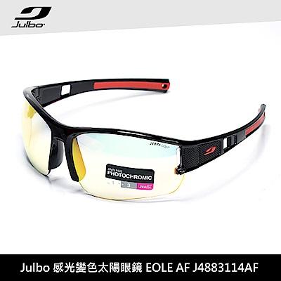 Julbo 感光變色太陽眼鏡EOLE AF J4883114AF(跑步自行車用)