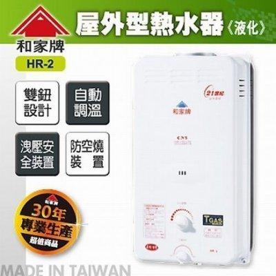 【和家牌 熱水器】戶外防風熱水器 HR-2   十公升 13排火 台灣製造