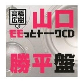 ウェブラジオ「モモっとトーーク」〜高橋広樹のモモっとトーークCD 山口勝平盤