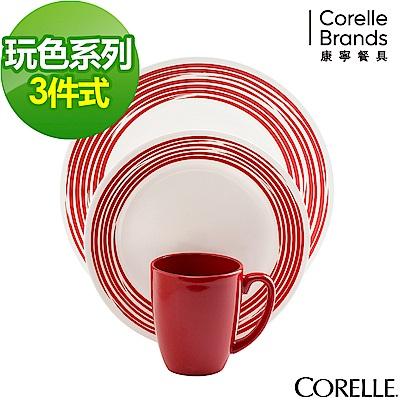 CORELLE康寧 玩色系列餐盤4件組-烈焰紅唇