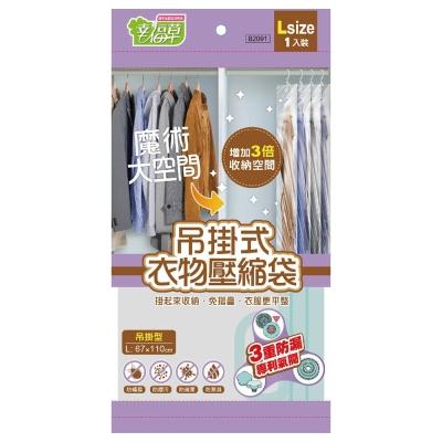 巧巧 吊掛式衣物壓縮袋 L