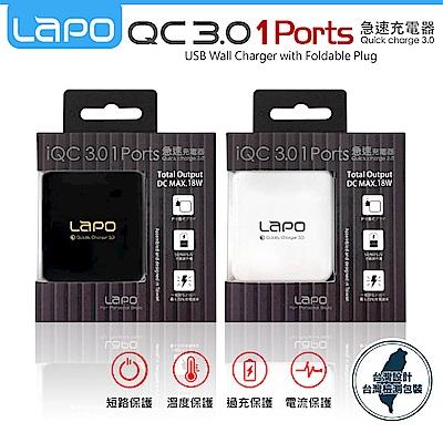【LAPO】QC3.0快充USB旅充頭/充電頭 台灣監製
