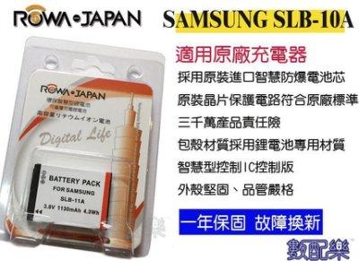 數配樂 ROWA 三星 電池 Samsung DB-SLB11A SLB11A SLB-11A EX1 EX2 EX2F