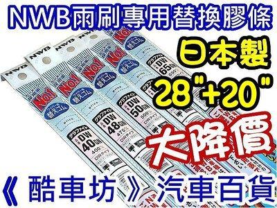 28+20下標處《 酷車坊 》日本製 NWB 軟骨雨刷替換膠條 TOYOTA SIENNA 另有空氣濾芯 冷氣濾網
