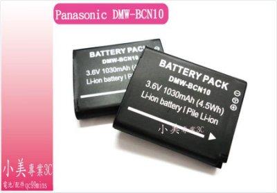 *╮小美。Panasonic DMW-BCN10 鋰電池 相容 原廠 DMC-LF1 LF-1 相機 電池 可用原廠充電器