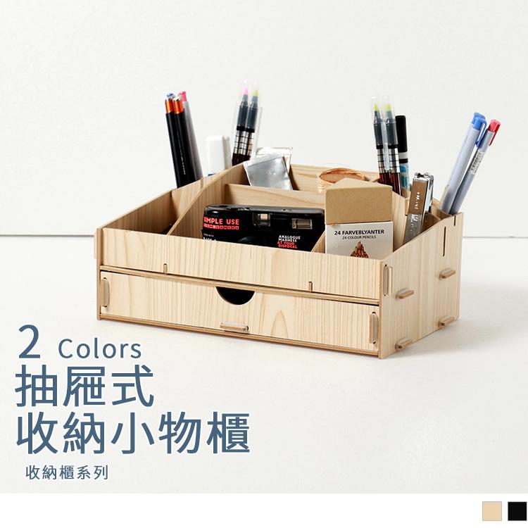 DIY桌面組合式格層抽屜收納盒