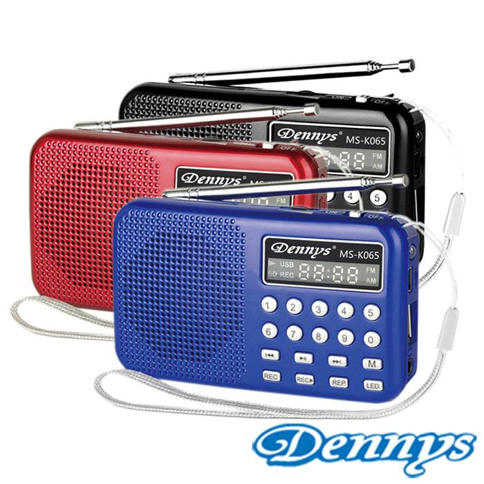 【Dennys】USB/SD/MP3/AM/FM錄音喇叭收音機(MS-K065)海洋藍