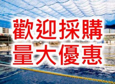 【台灣聯合訂房中心】大新店游泳池100元板橋可面交