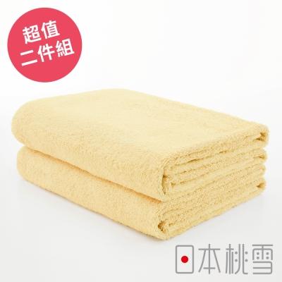 日本桃雪飯店浴巾超值兩件組(奶油黃)