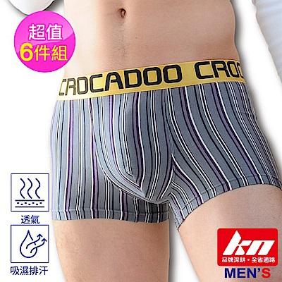 KN 莫代爾條紋吸排平口褲 (6件組)KN653