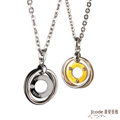 J code真愛密碼金飾 永恆之戀黃金/白鋼成對項鍊(男鋼/女金)