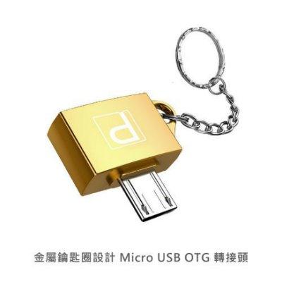 【A-HUNG】金屬鑰匙圈設計 OTG 轉接頭 Micro USB 轉接器 傳輸線 充電線 轉換頭 轉換器 手機