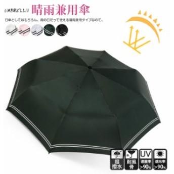 【oR200】日傘折り畳み 折りたたみ傘 晴雨兼用 レディース メンズ 男女兼用 シンプル 大きい 日傘 uvカット 遮光 遮熱 耐風 丈夫 撥水 折